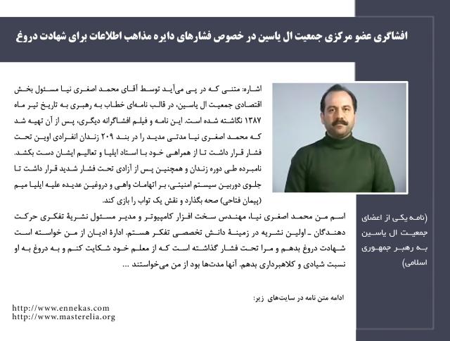 نامه یکی از اعضای جمعیت ال یاسین به رهبر جمهموری اسلامی